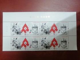 特11-2020 众志成城 抗击疫情 抗疫邮票四方连