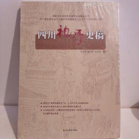 四川袍哥史稿