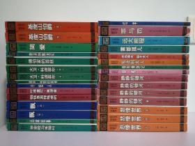 名著名译插图本30册合售