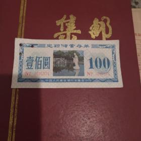 建行1989年100元存单