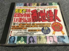 CD 滚石群星 乱世佳人 上海音像正版 盘码Y100 林忆莲 辛晓琪 刘若英  齐豫 等