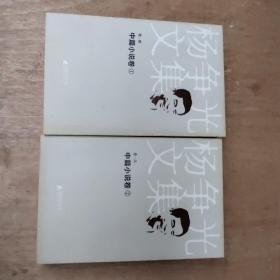 """杨争光文集""""《中篇小说卷1,2》"""