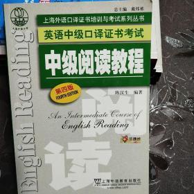 上海外语口译证书培训与考试系列丛书·英语中级口译证书考试:中级阅读教程(第4版)
