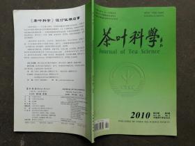 茶叶科学2010年第30卷第1期