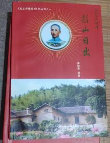 《毛主席像章》系列丛书之一韶山日出