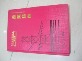 电力工业标准汇编·水电卷——金属结构中国电力企业联合会标准化部