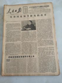 1987年7月1日人民日报  党和国家领导制度的改革