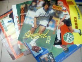 足球俱乐部 海报12张(94年第10.11,95年第19.21.6.12,96年第1.14.22.13.16.15.6,+1张佐拉)14张合售