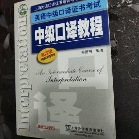 上海外语口译证书培训与考试系列丛书·英语中级口译证书考试:中级口译教程(第4版)