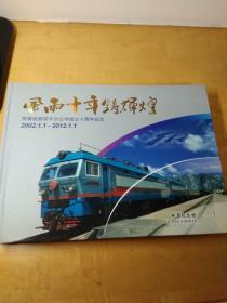 朔黄铁路原平分公司成立十周年邮票纪念册【纯银纪念章一枚】