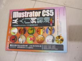 Illustrator CS5从入门到精通(全彩超值版)