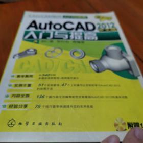 CAD/CAM软件入门与提高:AutoCAD 2012中文版入门与提高