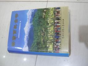 云南百科全书