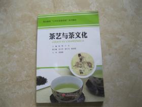 茶艺与茶文化