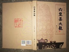六堡茶大观 马士成 著 / 漓江出版社 / 2016-12 / 精装