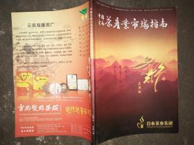 中国云南茶产业市场指南  2005年9月 第一期 创刊号