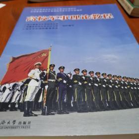 高校军事理论教程/上海市普通高等学校军事课统编教材
