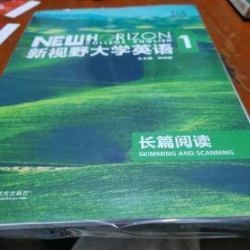 新视野大学英语1(长篇阅读第三版)