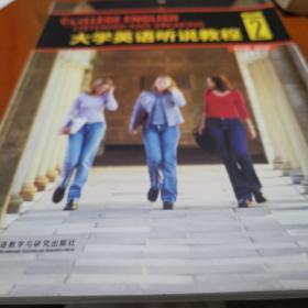 大学英语听说教程2(智慧版附光盘)