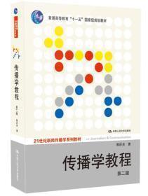 传播学教程第二版(新闻传播学;)   郭庆光 著   中国人民大学出版社9787300111254