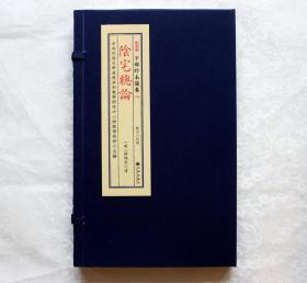子部珍本备要第186种:阴宅总论竖版繁体宣纸线装古籍周易易经 9787510849565