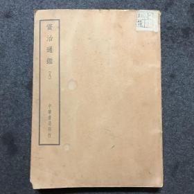 民国影印资治通鉴(八)