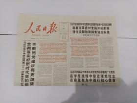 人民日报2020年7月1日(建党99周年,香港国安法颁布及内容)