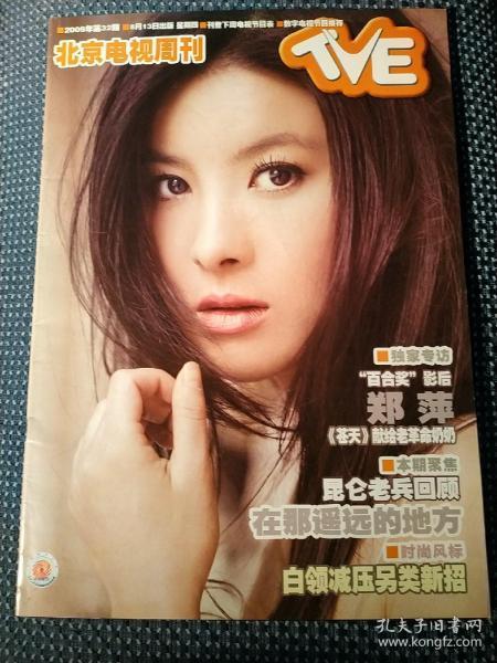 北京电视周刊 2009 32
