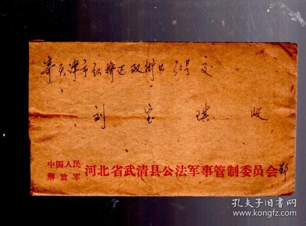 1972.12.实寄封一件;贴普票【人民大会堂】8分邮票一枚。16开信函一页。武清县军管会信封
