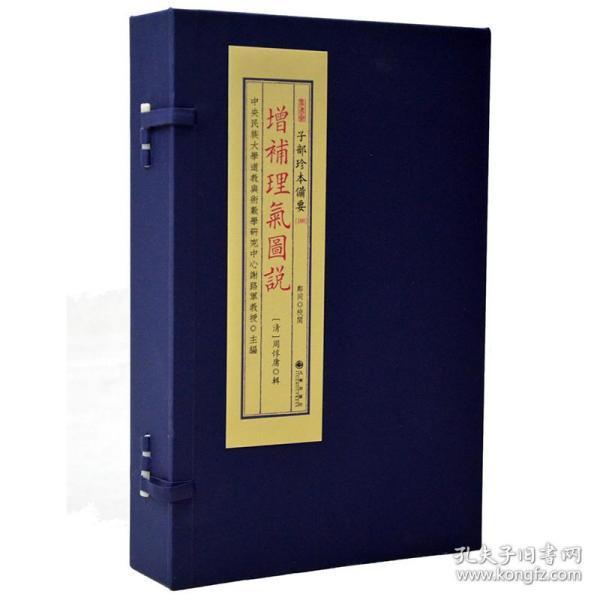 子部珍本备要第188种:增补理气图说竖版繁体手工宣纸线装古籍9787510849565