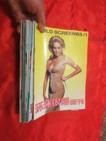 环球银幕画刊   (1993年1-12期)      【16开】