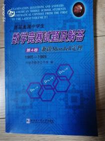 历届美国中学生数学竞赛试题及解答(第4卷):兼谈Mordell定理(1965~1969)