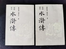 容与堂本 :水浒传(繁体竖排上下两册)