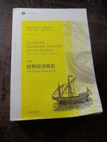 大学译丛·世界经济简史:从旧石器时代到20世纪末(第4版)