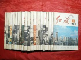 红旗――1986年(1―24期全)散本,除2、4、611、13、19、21期外,全部为馆藏书、有装订眼。