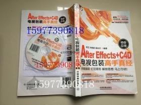 锐点中视After Effects+C4D电视包装高手真经(含盘)