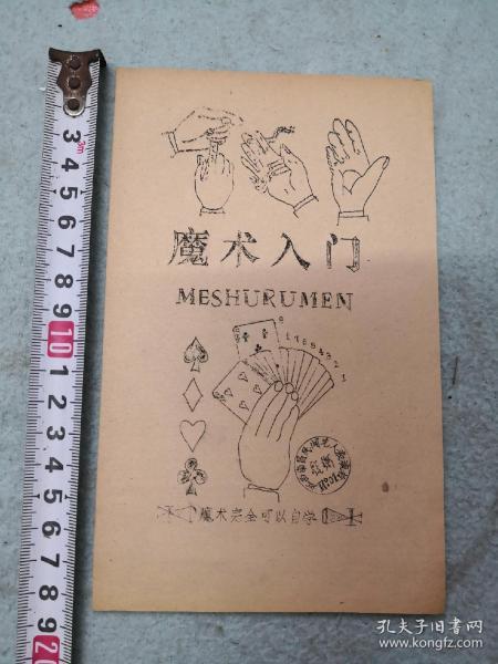 魔术入门小册