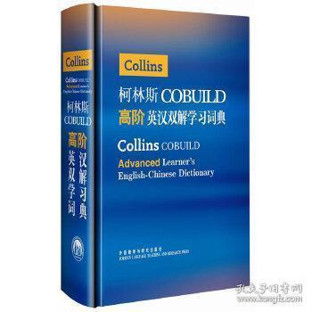 柯林斯COBUILD高阶英汉双解学习词典