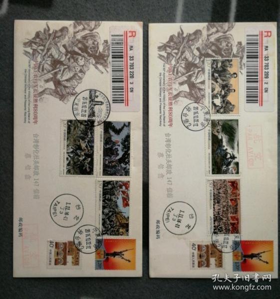 JF120《中国工农红军长征胜利八十周年》原地首日海外实寄封(二枚一组)