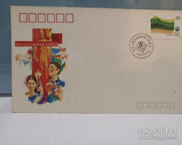 中华人民共和国残疾人保障法正式实施纪念封