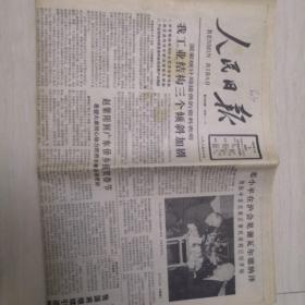 人民日报1989年2月5号