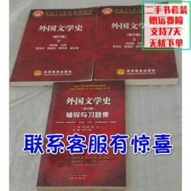 外国文学史 修订版郑克鲁高等教育出版社 辅导与习题