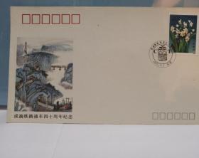 成渝铁路通车四十周年纪念封