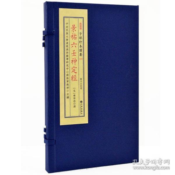 子部珍本备要第193种:景祐六壬神定经竖版繁体手工宣纸线装古籍 9787510849565