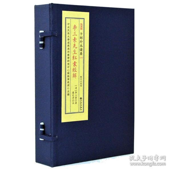 子部珍本备要第197种:李三素先生红囊经解竖版繁体周易易经哲学9787510849565
