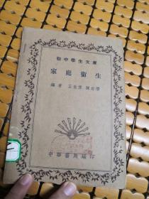 家庭卫生(民国初中学生文库)