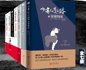 【正版】少有人走的路全集 m.斯科特.派克 全新版套装7册 1-2-3-4-5-6-7 全集原版