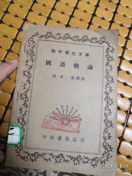 国语概论(民国初中学生文库)