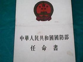 中华人民共和国国防部任命书(1961年)[ 任命罗景生为铁道兵第十师第49团团长。]