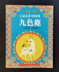 最美中国动画上海美影经典故事:九色鹿